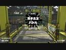 【スプラトゥーン2実況 part84】 XかSか 運命を味方につけるガチホコバトル 2ルーレット目