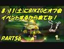 【マリオカート8DX】元日本代表が強さを求めて PART56
