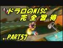 【マリオカート8DX】元日本代表が強さを求めて PART57