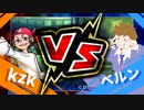 【ポケモンUSM】ポケモンバトルは気の向くままに vs ベルン【Ultra Batt...