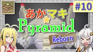 【Minecraft】あかマキPyramid Reborn #10
