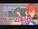 第45位:【Unity:02】Unityの基本のキ!~プロジェクトの作成からビルドまでの流れ~【Beginner】