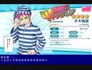 【ガチャ50連】パジャマ照橋さん来て!【斉木楠雄のΨ難 妄想暴走!Ψキックバトル】