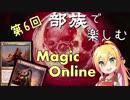 【MO】第6回 部族で楽しむマジックオンライン【狼男】