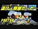 【マリオカート8DX】元日本代表が強さを求めて PART59