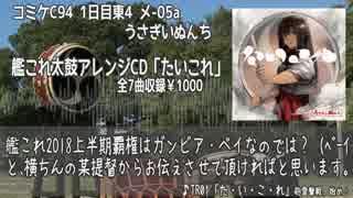 【C94】艦これ太鼓アレンジCD「たいこれ」XFDデモ【うさぎいぬんち】