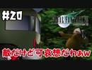 #20【nomoのファイナルファンタジー7】実況プレイ