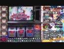 【ゆっくり実況】パチスロ アイドルマスター 設定3で設定4の機械割をオーバーマスター! 【PART9】