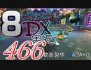 初日から始める!日刊マリオカート8DX実況プレイ466日目