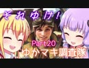【MHW】それゆけ!ゆかマキ調査隊part20【VOICEROID実況】