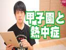 甲子園主催の朝日新聞、地方大会で投手が熱中症になるも報道せず【サンデイブレイク67】