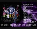 【C94】 GREATEST SHITS / 鬱P 【Trailer】