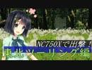 NC750Xで出撃!東北ツーリング編Part.2【京町セイカ車載】