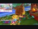【マリオカート8DX】 vs #22 美女と野獣ハナちゃん青ローラー【実況】