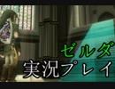 【実況】俺、世界を救います ゼルダの伝説 トワイライトプリンセスHDPart63