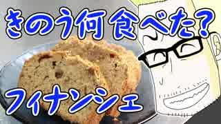 きのう何食べた?14巻の鱈のバター照焼・フィナンシェetc【嫌がる娘に無理やり弁当を持たせてみた】