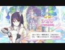 【プリンセスコネクト!Re:Dive】キャラクターストーリー シオリ Part.01
