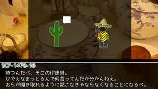 実る秋のSCP【サボテン回】