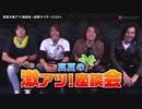 ホモと見るBLD座談会