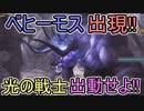 【MHW×FF14コラボ】ベヒーモスを撃退せよ!立ち上がれヒカセン【モンハンワールド】