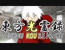 【幻想入り】東方光霊録【40話】