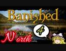 【ゆっくり実況】 Banished The North Part 4 【川判定】