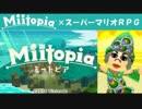 Miitopia(ミートピア)実況 part12【ノンケの超究極マリオRPG】