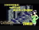 【VOICEROID実況】セイカさんが真エンディングを目指すTO外伝-28戦目