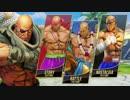 【EVO2018】ストリートファイター5アーケード「サガット」参戦PV Street Fighter V Arcade Editio