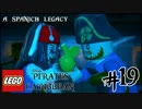 LEGOパイレーツ・オブ・カリビアン#19