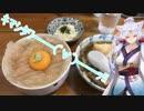 第76位:【東北イタコ車載】のらりくらりつ~りんぐ╭( ・ω・)b Part 1【GSR400】 thumbnail