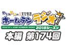 【第174回】れい&ゆいの文化放送ホームランラジオ!