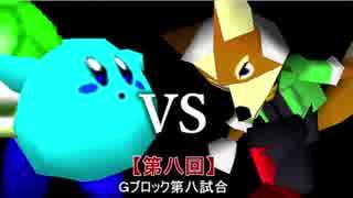 【第八回】64スマブラCPUトナメ実況【Gブロック第八試合】