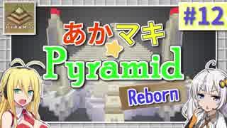 【Minecraft】あかマキPyramid Reborn #12(終)【VOICEROID実況】