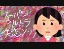 スーパーウルトラ失恋ソング <VY1オリジナル曲>