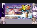 ロックマンX6 with ささら/ゆかり We shall overcome 悪夢その1 【CeVIO/VOICEROID】