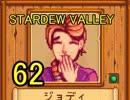頑張る社会人のための【STARDEW VALLEY】プレイ動画62回