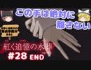 #28【深紅のミステリ】紅く追憶の水葬【霊夢と魔理沙の探偵事務所(ゆっくり実況プレイ)】END