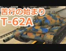 #2【wotb:T-62A】古今東西 Mバッジへの旅 S2【ゆっくり実況プレイ】