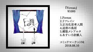 【C94】Fornax / さはく,夕有 【クロスフェード】