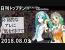 日刊トップテン!VOCALOID&something【日刊ぼかさん2018.08.03】