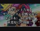 【告知】8/23 秋葉原でサマフェス開催!【遊戯王】【オフ会】【撮影OK】