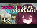 【MOモダン】きりたんはぼっちでもMTGがしたい!#3【逆説貯蔵器】
