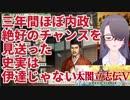 【005】太閤立志伝Ⅴ朝倉家プレイで福井を知る 04【'18/08/06】