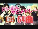 けいおんサビメドレー64曲【作業用BGM】