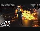 #02【Act】月峰隆一のBlack The Fall