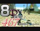 初日から始める!日刊マリオカート8DX実況プレイ467日目