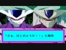 【ドラゴンボールファイターズ 】DLCクウラ参戦PVと元動画を比較してみた