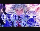 【実況】3周年ガチャを引いてみた!【Fate/GrandOrder】