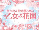 『矢作紗友里・赤尾ひかるの乙女の花園』第4回おまけ